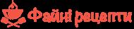 Лого Файні рецепти